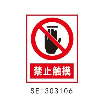 有限公司 | 禁止触摸